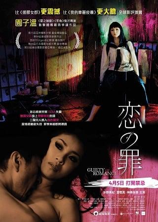 Guilty of Romance (2011) ความผิดแห่งความรัก 18+