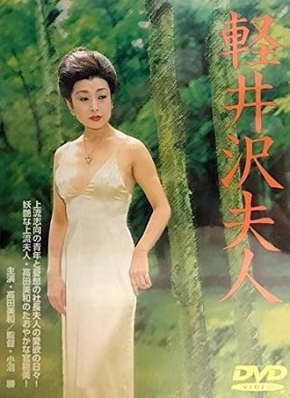 Lady Karuizawa (1982) เลดี้คารุอิซาวะb 18+