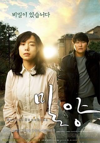 Secret Sunshine (2007) ความลับของแสงแดด