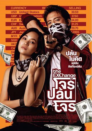 โจรปล้นโจร The Exchange (2019)
