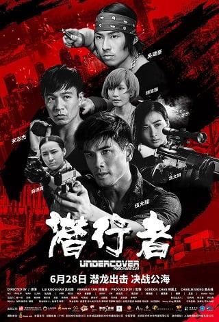Undercover vs. Undercover (2019) ทลายแผนอาชญกรรมระห่ำโลก