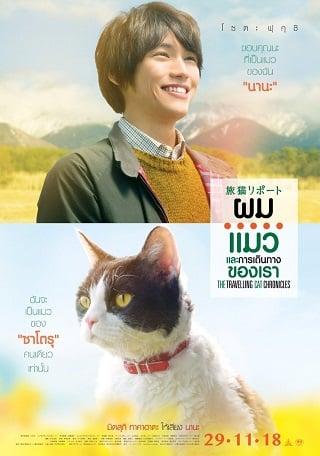 The Travelling Cat Chronicles (2018) ผม แมว และการเดินทางของเรา