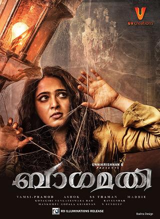 Bhaagamathie (2018) พาคามฐี