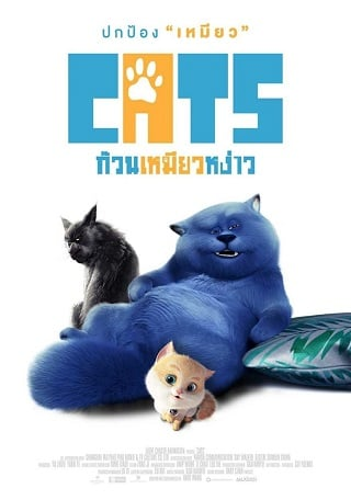 Cats and Peachtopia (2018) ก๊วนเหมียวหง่าว