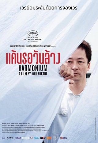 Harmonium (2016) แค้นรอวันล้าง