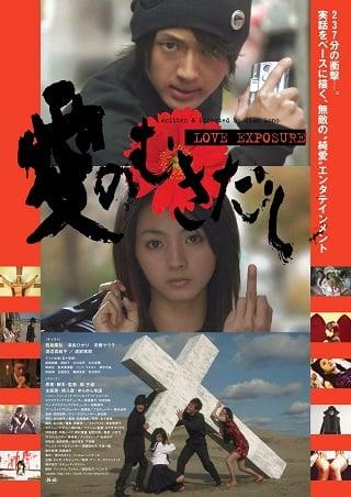 Love Exposure (2009) ลิขิตรัก นักส่อง กนน