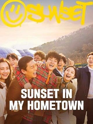 Sunset in My Hometown (2018) สอบตกครั้งที่ 7