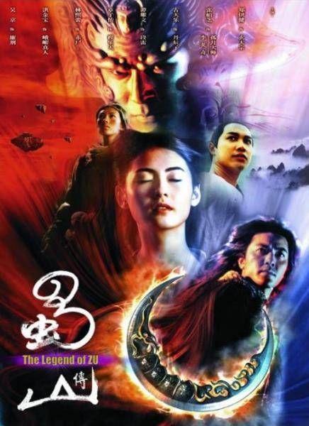The Legend Of Zu (2001) ซูซัน ศึกเทพยุทธถล่มฟ้า
