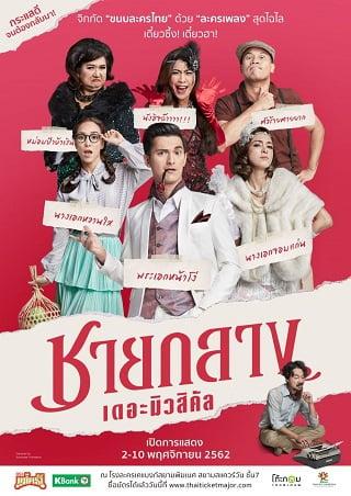 ชายกลาง เดอะมิวสิคัล Chaiklang the Musical (2019)