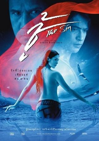 ชู้ The Sin (2005)