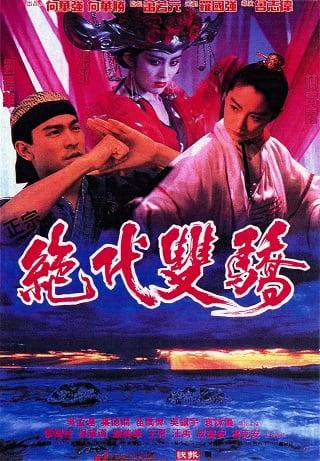 Handsome Siblings (1992) เดชเซียวฮื้อยี้