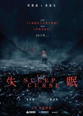 The Sleep Curse (2017) คำสาปการนอน
