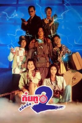 กึ๋ยทู สยึมกึ๋ย 2 Sayumkui 2 (1995)