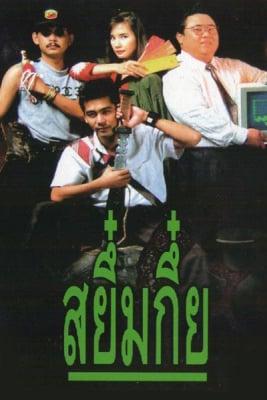สยึ๋มกึ๋ย Sayumkui (1991)