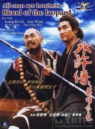 All Men Are Brothers Blood Of The Leopard (1993) ผู้ยิ่งใหญ่แห่งเขาเหลียงซาน ตอนขุนทวนหลินชง