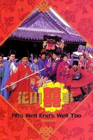 All's Well, Ends Well Too (1993) มังกรฉ่ำหมู่ มังกรฉ่ำเดี่ยว