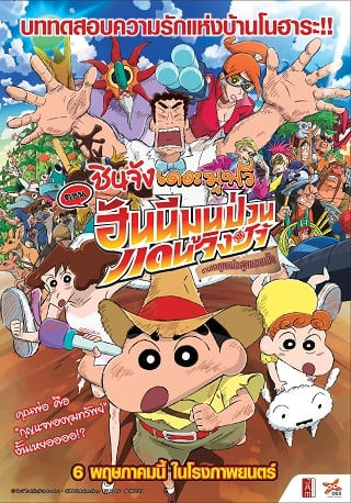 Crayon Shin-chan Honeymoon Hurricane – The Lost Hiroshi (2019) ชินจัง เดอะมูฟวี่ ตอน ฮันนีมูนป่วนแดนจิงโจ้ ตามหาคุณพ่อสุดขอบฟ้า
