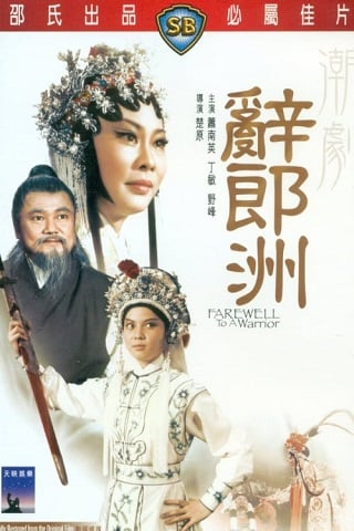 Farewell To A Warrior (1976) งิ้วสี่นึ่งจิว