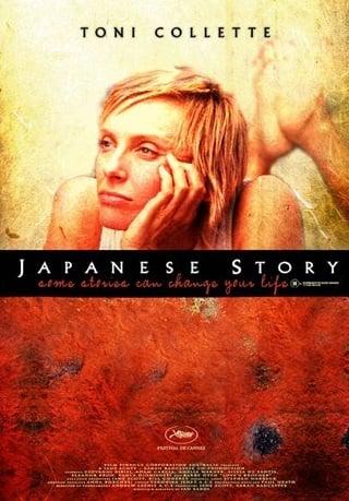 Japanese Story (2003) เรื่องรักในคืนเหงา