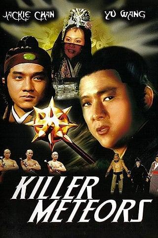 Killer Meteors (1976) ศึกหวังหยู่สู้เฉินหลง