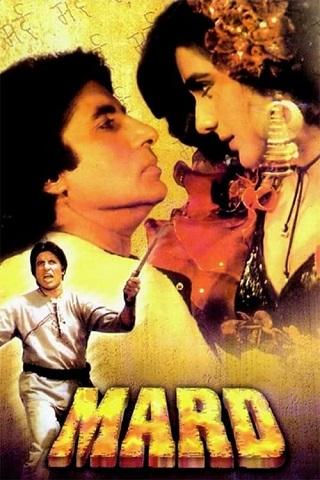 MARD (1985) ม้าเพื่อนแก้ว