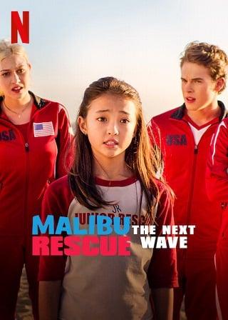 Malibu Rescue: The Next Wave | Netflix (2020) ทีมกู้ภัยมาลิบู – คลื่นลูกใหม่