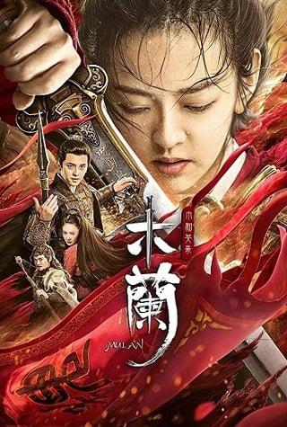 Matchless Mulan (2020) มู่หลานสุดแกร่ง