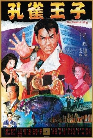 Peacock King (1988) ฤทธิ์บ้าสุดขอบฟ้า ภาค 1