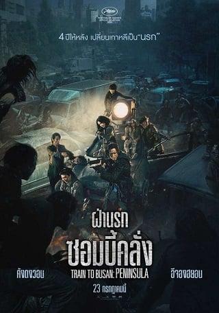 Train to Busan 2 (2020) ฝ่านรกซอมบี้คลั่ง 2