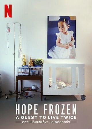 ความหวังแช่แข็ง ขอเกิดอีกครั้ง Hope Frozen: A Quest to Live Twice | Netflix  (2018)