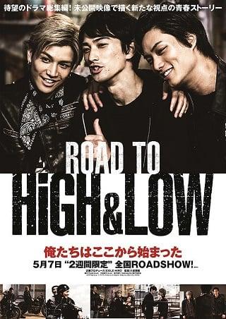 Road to High & Low (2016) บรรยายไทย