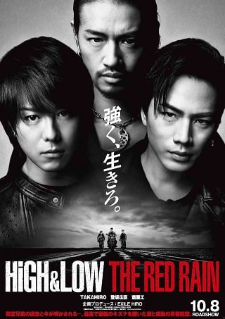 High & Low The Red Rain (2016) บรรยายไทย