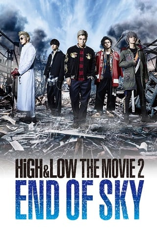 High & Low The Movie 2 – End of Sky (2017) บรรยายไทย