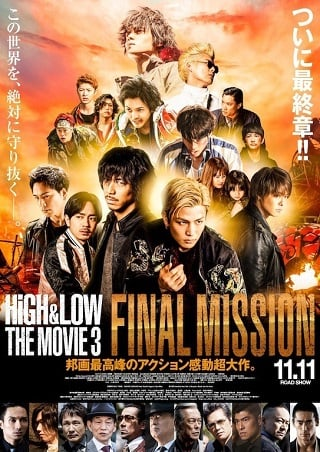 High & Low The Movie 3 – Final Mission (2017) บรรยายไทย