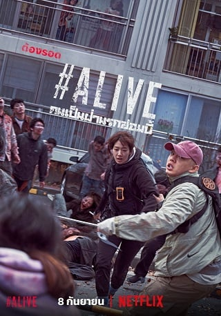 #Alive   Netflix (2020) คนเป็นฝ่านรกซอมบี้