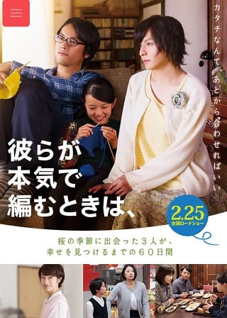 Close-Knit (Karera ga honki de amu toki wa) (2017) ปิดถัก