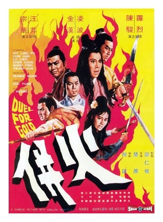 Duel for Gold (Huo bing) (1971) ร้อยเหี้ยม