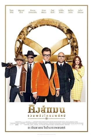 Kingsman The Golden Circle (2017) คิงส์แมน รวมพลังโคตรพยัคฆ์