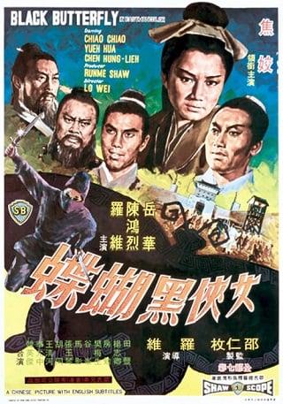 The Black Butterfly (Nu xia hei hu die) (1968) นางพญาผีเสื้อดำ