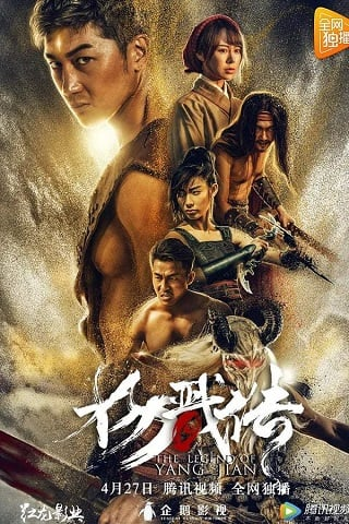 The Legend of Yang Jian (2018) เปิดตำนานหยางเจี่ยน