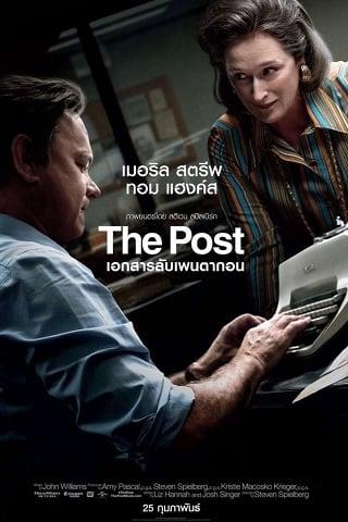 The Post (2017) เอกสารลับเพนตากอน