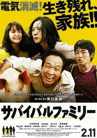 Survival Family (2016) ครอบครัวเราต้องรอด