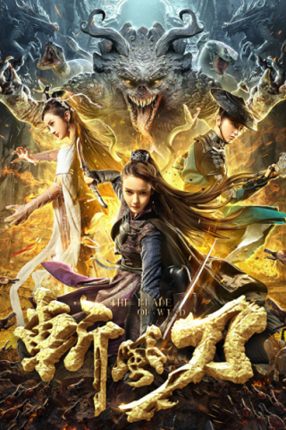 The Blade of Wind (2020) ดาบตัดวายุ