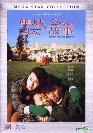 Alan and Eric Between Hello and Goodbye (Seung sing goo si) (1991) ก็เพราะสามเรา