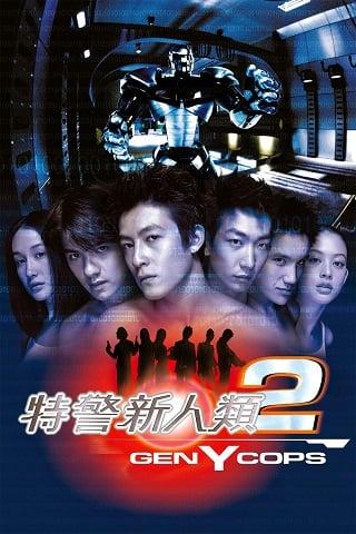 Gen-Y Cops (Metal Mayhem aka Dak ging san yan lui 2) (2000) ตำรวจพันธุ์ใหม่