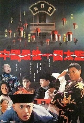 Lai Shi China's Last Eunuch (1987) ขันทีคนสุดท้าย