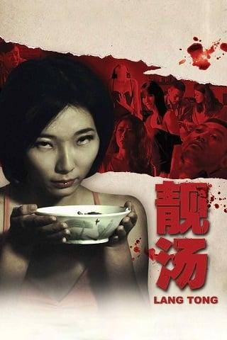 Lang Tong (2014) เลือดรสพิศวาส