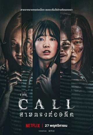 The Call | Netflix (2020) สายตรงต่ออดีต