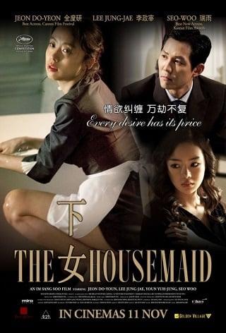 The Housemaid (Hanyo) (2010) แรงปรารถนา..อย่าห้าม