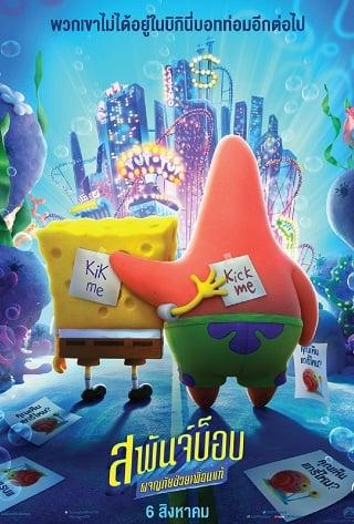 The SpongeBob Movie: Sponge on the Run   Netflix (2020) สพันจ์บ็อบ ผจญภัยช่วยเพื่อนแท้
